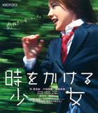 Toki wo Kakeru Shojo (2010) (Blu-ray) (Normal Edition) (Japan Version)