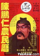 101 Nian Chen Peng Ren Nong Min Li -  Guan Gong