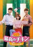 Best Chicken (DVD) (Box 1) (Japan Version)
