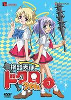 Bokusastu Tenshi Dokuro-chan 3 (First Press Limited Edition) (Japan Version)