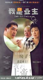 I Am The Proprietor (DVD) (End) (China Version)