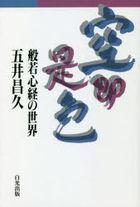 kuusokuzeshiki