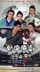 Incisive Great Teacher (H-DVD) (End) (China Version)