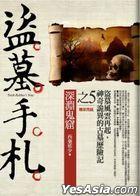 Dao Mu Shou Zha(5) Shen Yuan Gui Ku< Wan Jie Pian>
