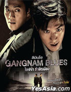Gangnam Blues (2015) (DVD) (Thailand Version)