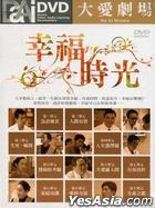 Xing Fu Shi Guang (DVD) (End) (Taiwan Version)