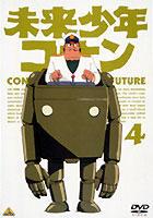 Future Boy Conan (Mirai Shonen Conan) (DVD) (Vol.4) (Japan Version)