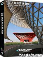 Man Made Marvels: Shanghai World Expo (DVD) (Taiwan Version)