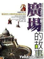 Guang Chang De Gu Shi -  Pu Xian Shi Dai Da Wu臺 Bei Hou De Li Shi Zhen Xiang