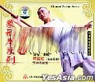 Xiang Xing Quan Xi Lie - Zui Gun (VCD) (China Version)