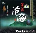 Hulusi & Xun DSD Album (China Version)