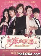 Hui Jia De You Huo (DVD) (Part I) (To Be Continued) (Taiwan Version)