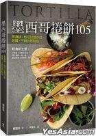 Mo Xi Ge Juan Bing105( Er Ban) : Shi Juan Bing , Ye Ke Yi Shi Sha La , Pi Sa , San Ming Zhi He Dian Xin