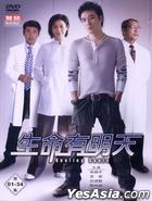 生命有明天 (DVD) (完) (台湾版)