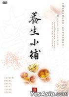 Yang Sheng Xiao Pu Yao Shan Yin Shi 1 (DVD) (Taiwan Version)