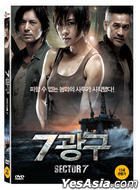 Sector 7 (DVD) (Normal Edition) (Korea Version)