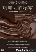Semisweet: Life in Chocolate (2012) (DVD) (Taiwan Version)