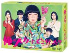 Where Have My Skirts Gone? (DVD Box) (Japan Version)
