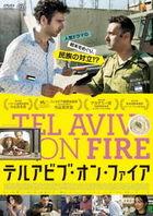 Tel Aviv On Fire (DVD) (Japan Version)