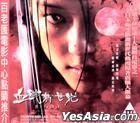 血战新世纪 (VCD) (香港版)