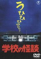 GAKKOU NO KAIDAN (Japan Version)