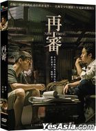 New Trial (2017) (DVD) (Taiwan Version)