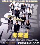 Now You See Me (2013) (VCD) (Hong Kong Version)