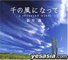 a thousand winds (Japan Version)