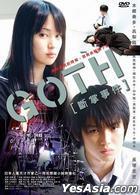 GOTH断掌事件 (DVD) (台湾版)