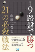 igo kiyuuroban de katsu nijiyuuichi no hitsusatsu sempou igo 9roban de katsu 21 no hitsusatsu sempou igojin butsukusu