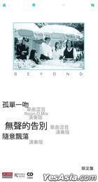 Gu Dan Yi Wen Remix EP (2 x 3'CD) (Limited Edition)