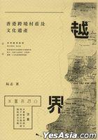 越界--香港跨境村莊及文化遺產