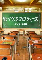 Nobuta wo Produce DVD Box (Japan Version)