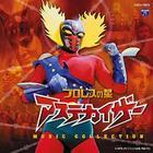 Pro-Wres no Hoshi Aztecaser MUSIC COLLECTION (Japan Version)