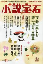 Shosetsu Houseki 08025-11 2020