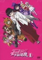 Moretsu Uchu Pirates (DVD) (Vol.8) (Japan Version)