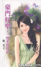 Hua Yuan Xi Lie 1398 -  Hao Men Hao Zhai : Yi Li Mi De Yin Ji
