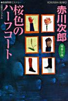sakurairo no ha fu ko to sugihara sayaka sanjiyuuyonsai no aki bunko orijinaru chiyouhen seishiyun misuteri  koubunshiya bu...