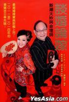 Tan Hun Lun Jia: Xin Chao Da Jin Yu Ming Li Shi