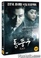East Wind Rain (DVD) (Korea Version)