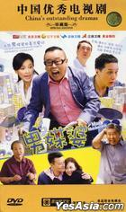 Man Matchmaker (DVD) (End) (China Version)