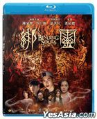 Binding Souls (2019) (Blu-ray) (Hong Kong Version)