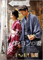 Villon's Wife (DVD) (Japan Version)