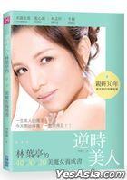 Ni Shi Mei Ren: Lam Ip Ting De 40, 30, 20 Mei Mo Nu Yang Cheng Shu