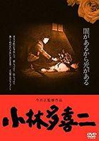 Kobayashi Takiji (DVD) (HD New Master Ver.) (Japan Version)