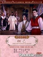The Last Woman Of Shang (1964) (DVD) (Taiwan Version)