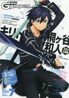 Dengeki G's Magazine 16459-07 2020