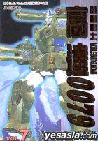 Mobile Suit Gundam 0079 (Vol.7)