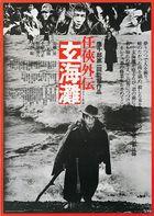 Ninkyo Gaiden Genkai Nada (Japan Version)