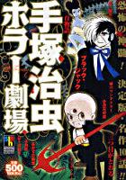 tezuka osamu hora  gekijiyou shiyuueishiya ho mu rimitsukusu SHUEISHA HOME REMIX 68171 59